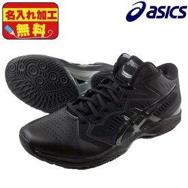 【名入れ無料】 アシックス asics ゲルフープV12 ワイド 1063A020-001 メンズ レディース バスケットボールシューズ バッシュ ブラック 黒