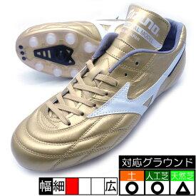 限定 モレリア UL JAPAN ミズノ MIZUNO P1GA211150 ゴールド×ホワイト サッカースパイク