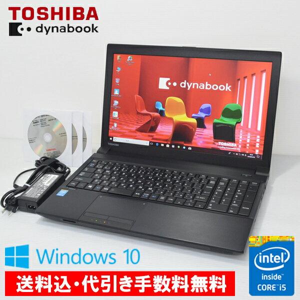 """【ABランク品】【中古】 ノートパソコン東芝 dynabook B554/M (PB554MBB1R7AA71)Core i5 4310M 2.7GHz【4GB】【HDD 320GB】【DVDスーパーマルチ】【無線LAN】【Win10PROアップデート/Win7PRO/Win8PRO】【HD15.6""""】"""
