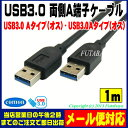 ★メール便対応可能★ USB 3.0ケーブル1mCOMON(カモン) 3AA-10USB Aタイプ(オス)-USB Aタイプ(オス)【USB3.0A-Aケーブル...