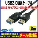 ★メール便対応可能★ USB 3.0延長ケーブル 2mCOMON(カモン) 3AAE-20USB Aタイプ(オス)-USB Aタイプ(メス)長さ:2m【USB3...