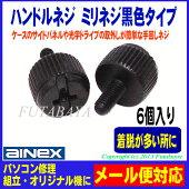 ★メール便対応可能★ハンドルネジミリネジタイプ黒アイネックス(AINEX)PB-034BKパネルや光学ドライブに使うとメンテナンスが容易にミリネジタイプ黒色6個入り