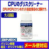 ★メール便対応可能★グリスクリーナーアイネックス(AINEX)IPA-CLN2CPUやCPUファンについたグリスを拭き取るときに使います