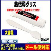 熱伝導グリス大容量タイプアイネックス(AINEX)GS-04