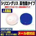 ★メール便対応可能★  シリコングリス 高性能タイプアイネックス(AINEX) PA-080通常版より2〜3割熱伝導率がアップ