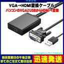 VGA→HDMI変換アダプタAINEX(アイネックス) AMC-VGAHD●VGA+USBポート→HDMI出力●映像+音声対応●複製表示/拡張表示対応●最大19... ランキングお取り寄せ