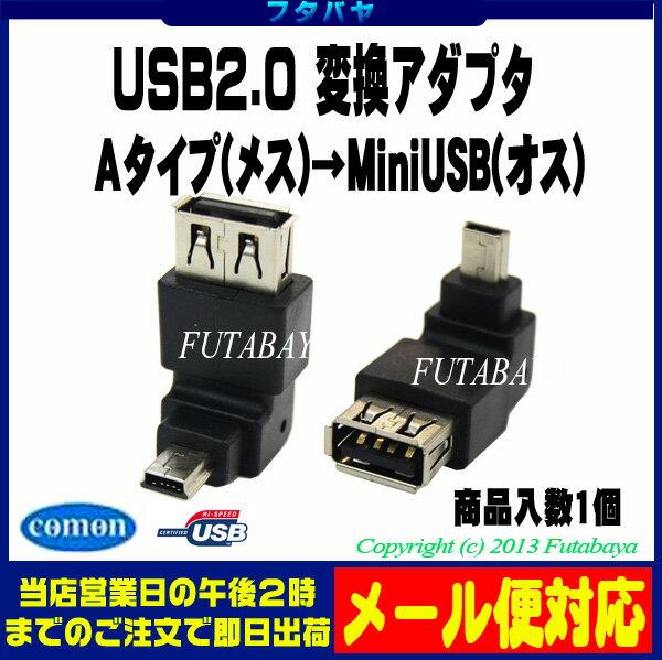 ★メール便対応可能★ USB2.0 Aタイプ(メス)-MiniUSB(オス)L型変換アダプタUSB2.0 A(メス)-MiniUSB (オス)の直角タイプへ変換COMON(カモン) AF-5MA