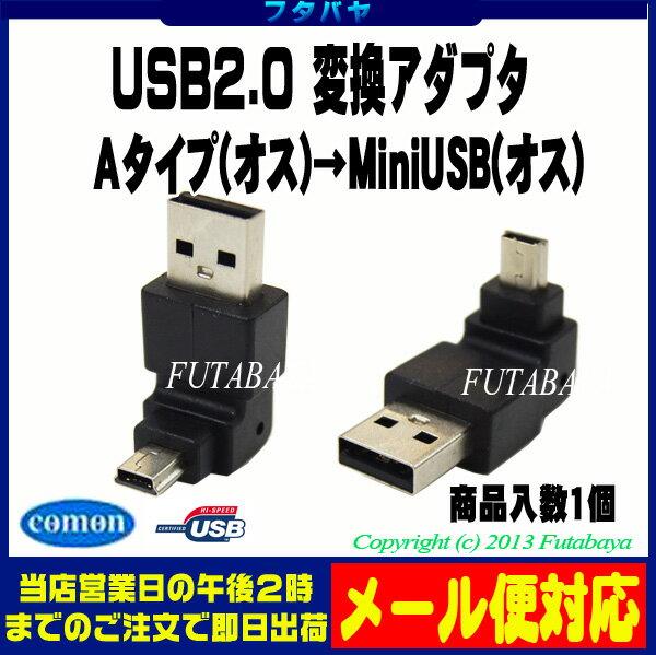 ★メール便対応可能★ USB2.0 Aタイプ(オス)→MiniUSB(オス)L型変換アダプタUSB2.0 A(オス)→MiniUSB(オス)直角変換COMON(カモン) AM-5MA