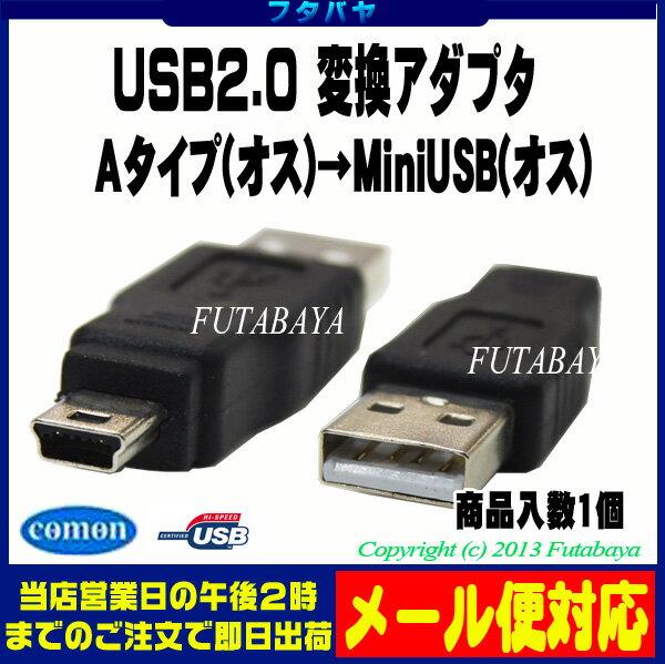 ★メール便対応可能★ USB2.0変換アダプタUSB2.0 Aタイプ(オス)- MiniUSB(オス)COMON(カモン) AM-5MMiniUSB変換アダプタ