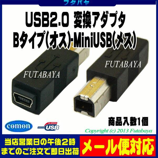 ★メール便対応可能★ MiniUSB変換アダプタMiniUSB(メス)→USB2.0 Bタイプ(オス)COMON(カモン) 5M-B