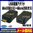 ★メール便対応可能★ MiniUSB→MicroUSB変換アダプタMiniUSB(メス)→MicroUSB(オス)COMON(カモン) 5M-MB【USB2.…