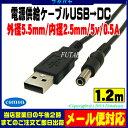 ★メール便対応可能★ USB→DC電源供給ケーブル(外径5.5mm/内径2.5mm)USB Aタイプ(オス)→DC 外径5.5mm 内径2.5mm COMON(...