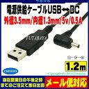★メール便対応可能★ USB⇔DC電源供給ケーブル(外径3.5mm/内径1.3mm)USB Aタイプ(オス)⇔DC外径3.5mm 内径1.3mm L型…
