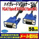 【VGAケーブル 50cm】VGAケーブルハイグレード極細タイプ50cmD-Sub15pin(オス)-D-Sub15pin(オス)COMON(カモン) S-…