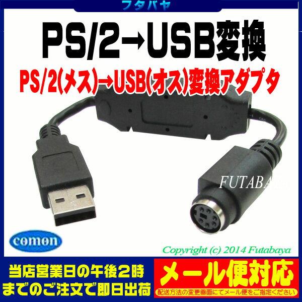 ★メール便対応可能★ PS2→USB変換ケーブルPS/2(メス)→USB2.0(オス)COMON(カモン) PSKA-02キーボードやマウスの変換用MiniDin6pin