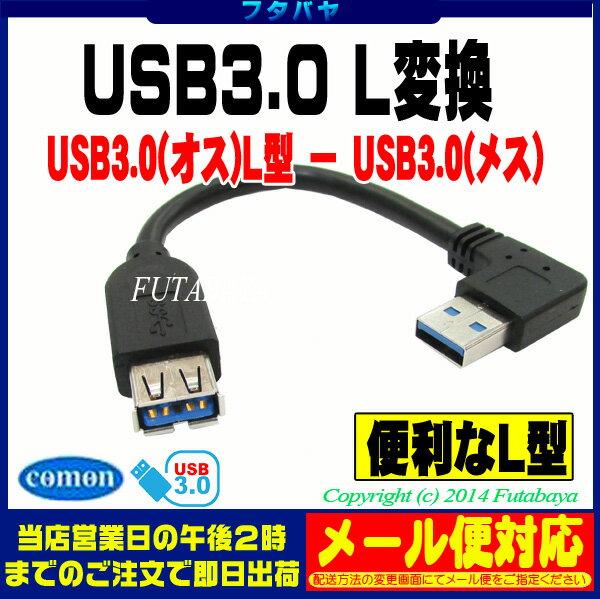 ★メール便対応可能★ USB 3.0 L型変換ケーブルCOMON(カモン) 3A-L015USB3.0 Aタイプ →USB3.0 L型