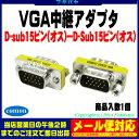 ★メール便対応可★ VGA延長用アダプタVGA(オス)-VGA(オス)COMON(カモン) VGA-MMD-Sub15ピン(オス)-D-Sub15ピン(オス…