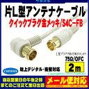 アンテナケーブル 2mデジタル放送対応片側L型 Quick方式 アンテナケーブル【2m】S4C-FB 75Ω/ OFC 高純度銅 :金メッ…