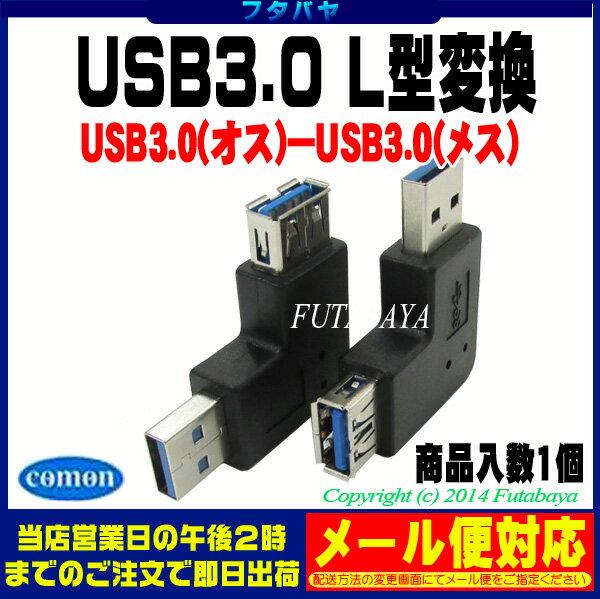 ★メール便対応可能★ USB 3.0L型変換アダプタCOMON(カモン) 3A-LUSB Aタイプ(オス)-USB Aタイプ(メス)USB3.0Aタイプ【ROHS対策済み】直角 L時型