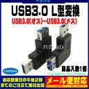 ★メール便対応可能★ USB 3.0L型変換アダプタCOMON(カモン) 3A-LUSB Aタイプ(オス)-USB Aタイプ(メス)USB3.0Aタイプ【ROH...