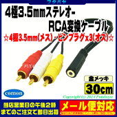 ★メール便対応可能★4極3.5mm-RCA接続ケーブルCOMON(カモン)435F-RM34極3.5mm(メス)-RCA変換(赤・白・黄)オーディオ・ビデオ変換端子:金メッキ長さ:30cm
