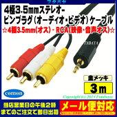 ★メール便対応可能★4極3.5mm-RCA(オーディオ/ビデオ)接続ケーブルCOMON(カモン)435-30長さ3mRCA赤、白、黄)4極3.5mm(オス)⇔RCA(オス)端子:金メッキ】