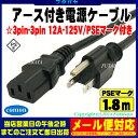 12A対応3pin-3pin電源ケーブル3ピン(メス)-3pin(オス)COMON(カモン) HD3-18パソコン・白物家電等●PSEマーク付き●12A…