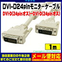 DVI-D 24pinケーブル 1mDVI-D 24pin+1(Dual Link:オス)-DVI-D 24pin+1(Dual Link:オス)COMON(カモン) DVI24-10【長さ:…