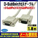 【D-Sub9ピン クロス 1.8m】D-Sub9pinクロスケーブルD-sub 9Pin(メス)-D-sub 9Pin(オス)COMON(カモン) 99MFC...
