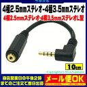 4極2.5mmステレオ-4極L型3.5mmステレオ変換ケーブル4極2.5mm(メス)-4極3.5mm(オス)L型10cmCOMON(カモン) 425435-01...