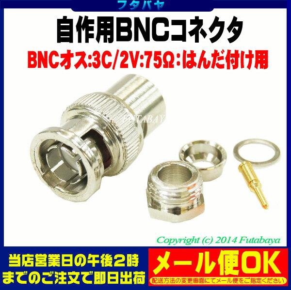 BNC自作用コネクタBNC(オス)3C/2V:75Ωケーブル太 5.5mm用半田付けタイプCOMON(カモン) BNC-3