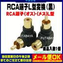 RCA端子L型変換コネクターRCA(オス-メス)L型COMON(カモン) R-L●端子:金メッキ