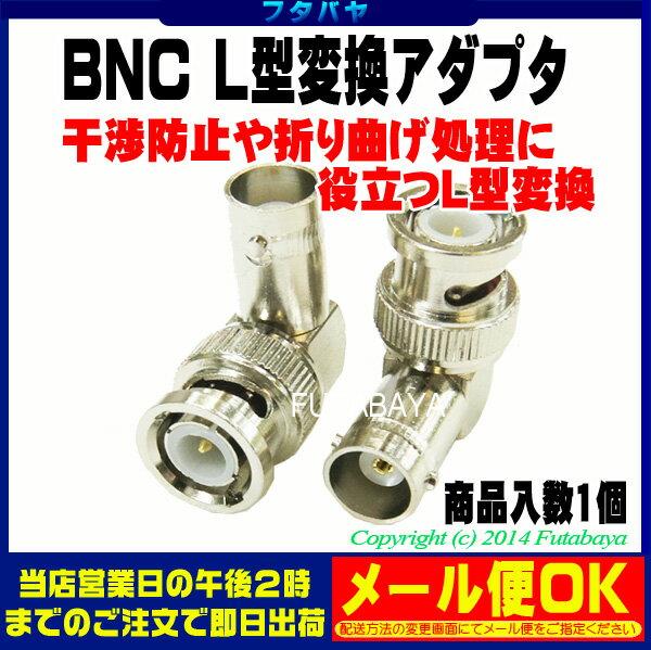 BNC L型プラグCOMON(カモン) BNC-L