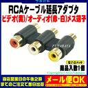 RCA延長コネクター(3コネクタ一体タイプ)RCAx3(メス)⇔RCAx3(メス)COMON(カモン) AV-FF●RCA黄・赤・白●3コネクタ一体タイプ