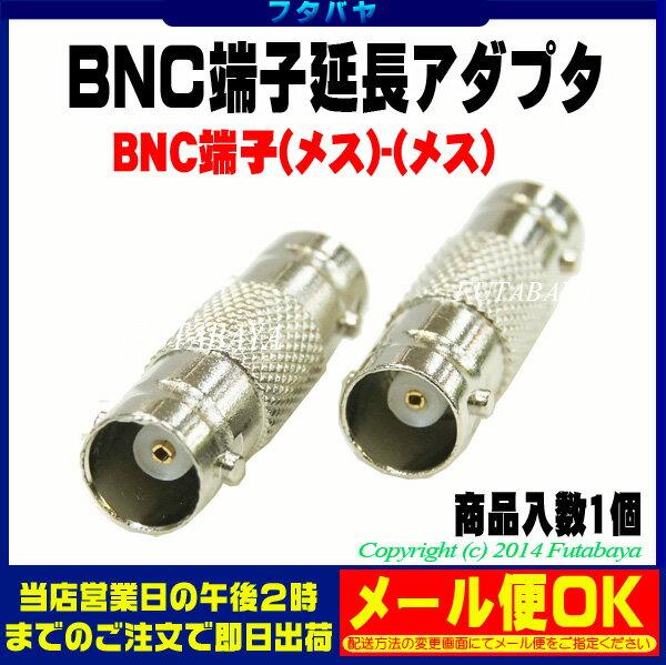 BNC中継・接続プラグBNC(メス)⇔BNC(メス)COMON(カモン) BNC-FF●BNC中継・延長・変換●75Ω