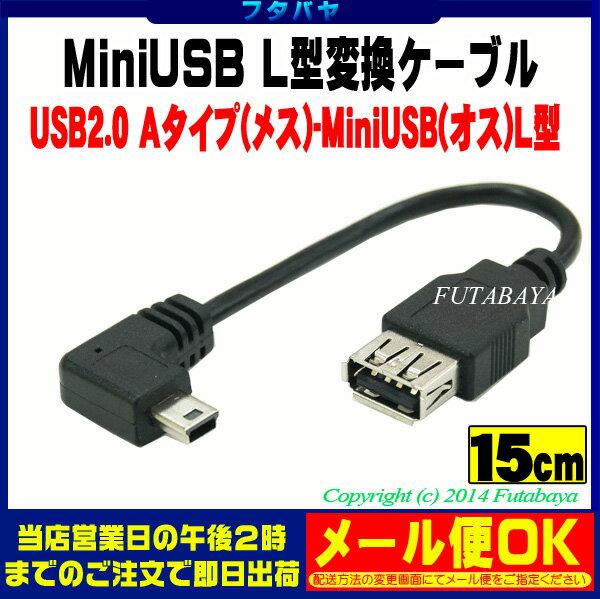 【限定】MiniUSB L型変換ケーブルUSB2.0 Aタイプ(メス)→MiniUSB(オス)L型COMON(カモン) A5M-L015長さ:15cm●L型変換