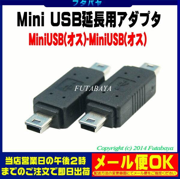 MiniUSB延長コネクタMiniUSB(オス)-MiniUSB(オス)COMON(カモン) 5M-MM●延長用アダプター