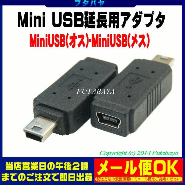 MiniUSB 5pin変換アダプタMiniUSB 5pin(オス)-MiniUSB 5pin(メス)COMON(カモン) 5M-MF●MiniUSBケーブル延長