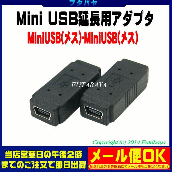 MiniUSB延長アダプタMiniUSB 5pin(メス)-MiniUSB 5pin(メス)COMON(カモン) 5M-FF●ケーブル延長用●端子変換