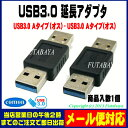 ★メール便対応可能★ USB 3.0延長アダプタCOMON(カモン) 3AA-MMUSB3.0 Aタイプ(オス)-USB3.0 Aタイプ(オス)【USB3.0接...