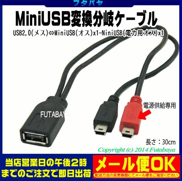 MiniUSB補助電源付変換ケーブルUSB2.0 Aタイプ(メス)→MiniUSB(オス)+MiniUSB(オス)充電専用COMON(カモン) AF-5M2●補助充電専用端子付き●長さ:30cm