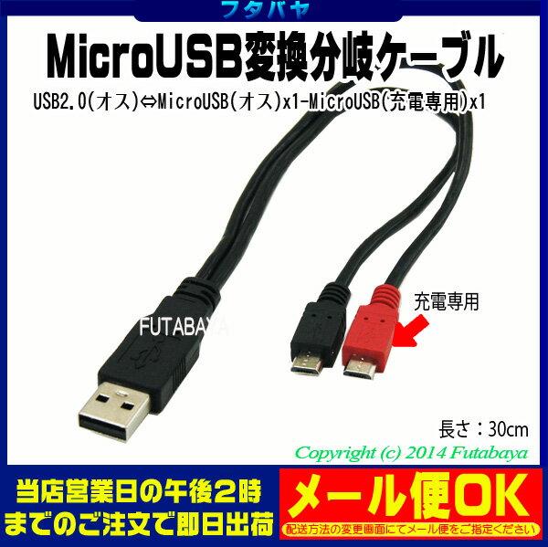MicroUSB補助電源付変換ケーブルUSB2.0 Aタイプ(オス)→MicroUSB(オス)+MicroUSB(充電専用)COMON(カモン) AM-MB2長さ:30cm