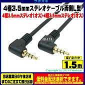 両方L型4極3.5mmステレオケーブル1.5mCOMON(カモン)W435-15AA4極3.5mm(オス)L型-4極3.5mm(オス)L型変換●端子:金メッキ●両側L型