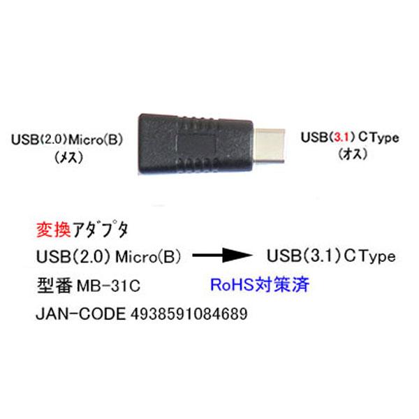 MicroUSBBタイプ→USB-Cタイプ変換アダプタCOMON(カモン) MB-31C●MicroUSB Bタイプ(メス)-USB Cタイプ(オス)●変換アダプタ●RoHS対応OTG(HOST)結線