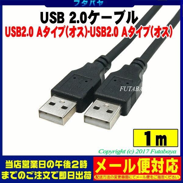 USB2.0ケーブル【1m】COMON(カモン) 2AA-10●Aタイプ(オス)⇔Aタイプ(オス)●色:ブラック●両端オス端子長さ:約1m