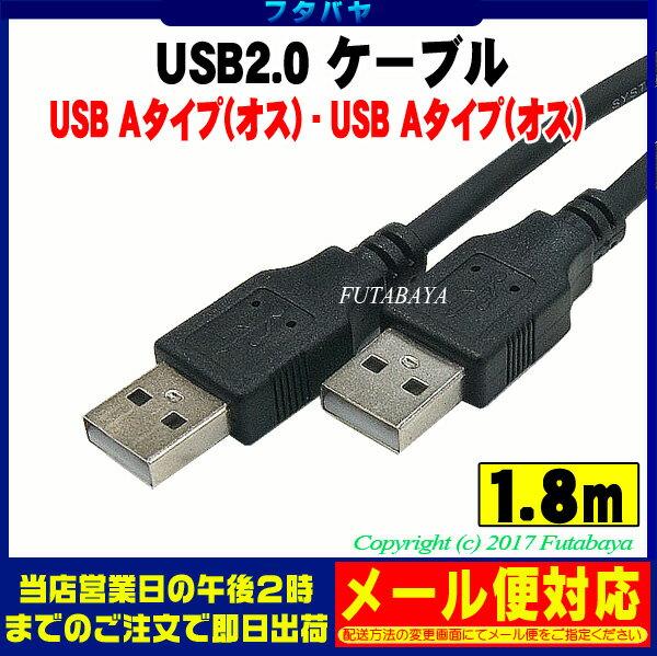 Aタイプ(オス)⇔Aタイプ(オス)USB2.0ケーブルCOMON(カモン) 2AA-18●長さ1.8m●色:ブラック●USB切替器等接続用