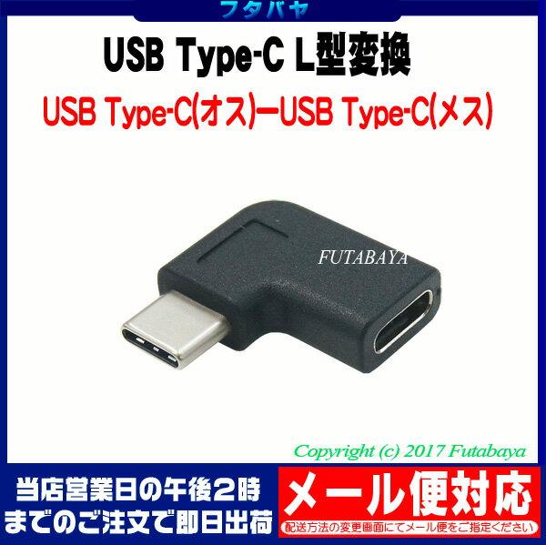 USB Cタイプ L型変換アダプタCOMON(カモン) 31C-L●USB Cタイプ(オス)-USB Cタイプ(オス)●L型変換●RoHS