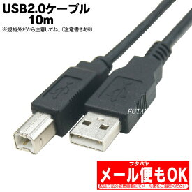 プロ用素材USB2.0ケーブル【10m】COMON(カモン) 2AB-100●Aタイプ(オス)⇔Bタイプ(オス)ブラックUSB2.0規格外の長さです(※注意あり)