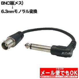BNC→6.3mmモノラル端子変換ケーブルBNC(メス)→6.3mmモノラル端子(オス)COMON(カモン) BNC63M-015L●長さ:約15cm