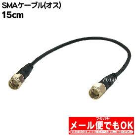 SMAケーブル15cmCOMON(カモン) SMA-015●SMA(オス)-SMA(オス)●長さ:約15cm●端子:金メッキ●50Ω●RoHS対応
